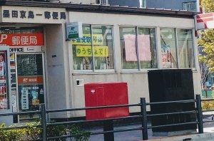 墨田京島一郵便局