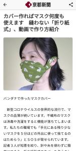 ハンカチなどを代用してマスクの作り方