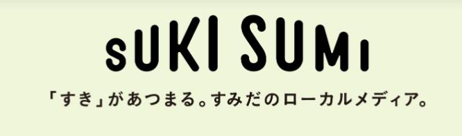 スキスミ すみだチャンネルの動画配信あり、墨田区の催し物の情報など。