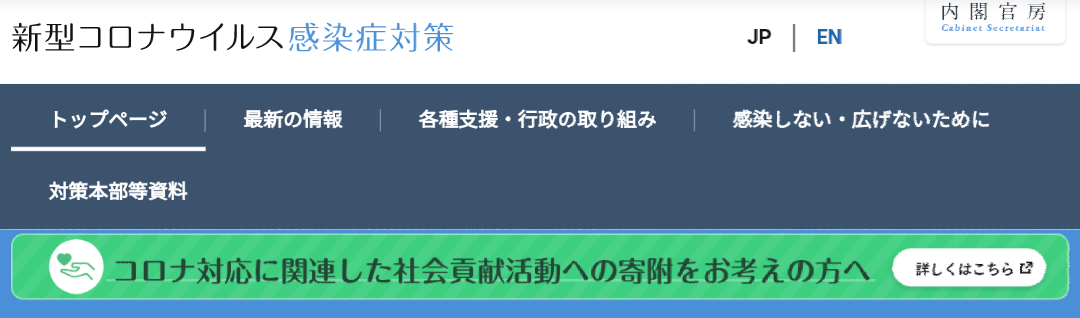 新型コロナウイルス感染症対策 内閣府関連サイト