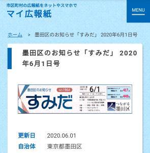 墨田区広報2020.6/1