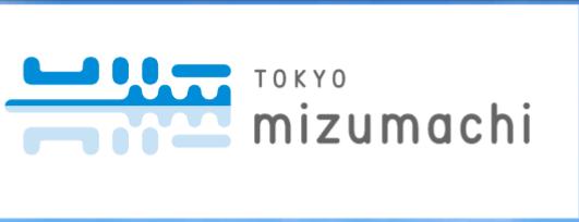 東京ミズマチ 2020.6.18オープンの東京ミズマチ