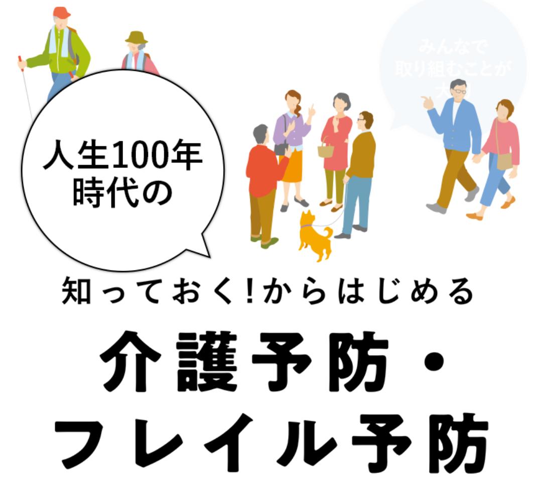 東京都介護予防 フレイル予防ポータルサイト 人生100年時代の知っておく!からはじめる介護予防フレイル予防
