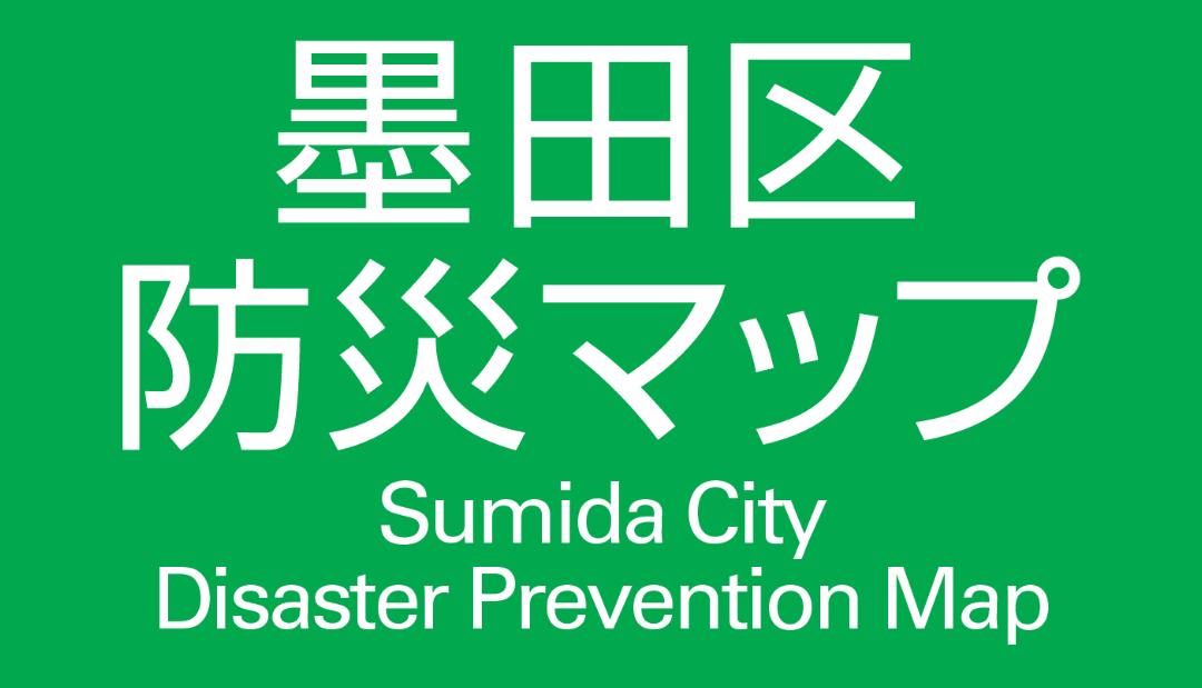 防災情報アプリ「墨田区防災マップ」
