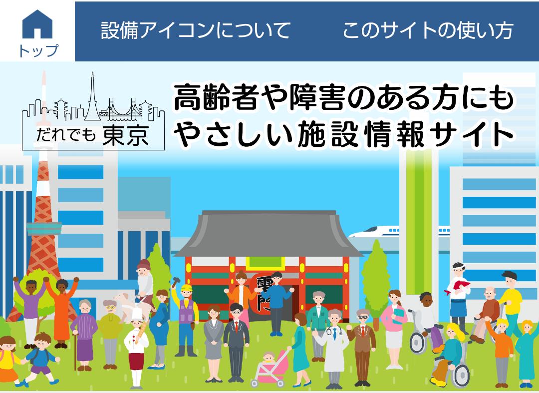 東京都 だれでも東京 高齢者や障害のある方にも利用しやすい施設情報サイト