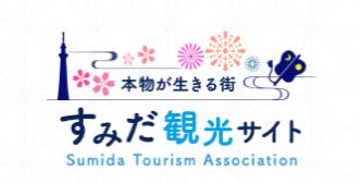 一般社団法人墨田観光協会 すみだ観光スポットのオススメ紹介など