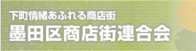 墨田区商店街連合会 区内商店街の場所や、催しのお知らせなど知ることができます。
