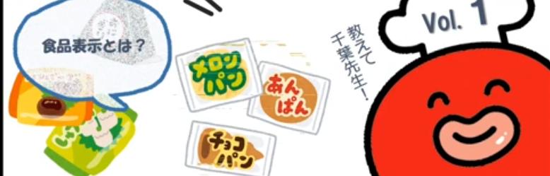 墨田区 知って無駄ではない食品表示 そうだったのか!食品を扱う売る側、買う側に知って損ではない最新の食品表示。動画とPDFファイルで、内容を詳しく知ることができます。