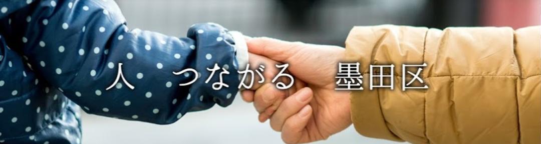 墨田区公式チャンネル