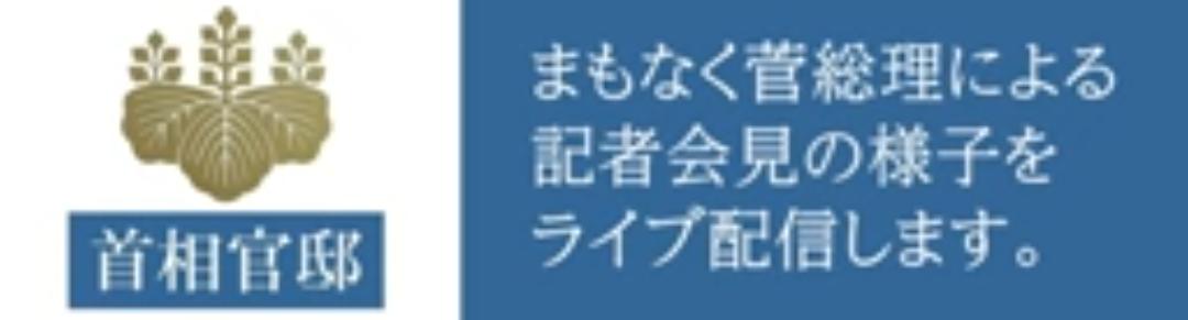 """""""菅内閣総理大臣記者会見―令和2年12月25日"""" を YouTubeで見る(転載)"""