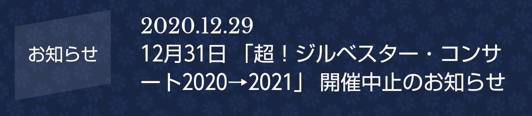 12月31日 「超!ジルベスター・コンサート2020→2021」 開催中止のお知らせ News | [公式]新日本フィルハーモニー交響楽団(転載)