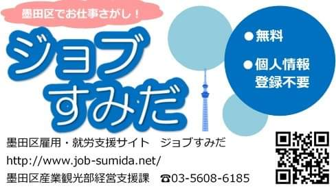 区内でお仕事を探している方。雇用就労支援[ジョブすみだ](転載)