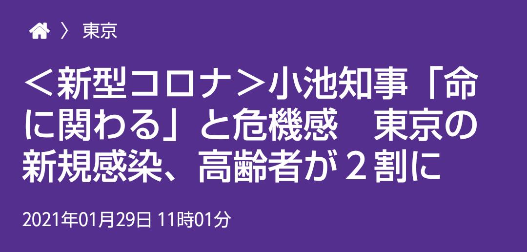 <新型コロナ>小池知事「命に関わる」と危機感 東京の新規感染、高齢者が2割に:東京新聞 TOKYO Web(転載)