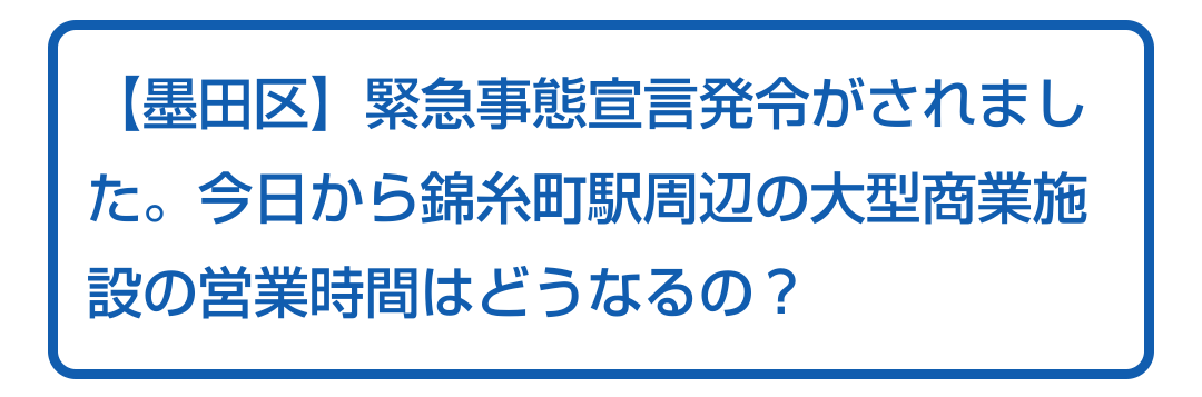 【墨田区】緊急事態宣言発令がされました。今日から錦糸町駅周辺の大型商業施設の営業時間はどうなるの? | 号外NET墨田区(転載)