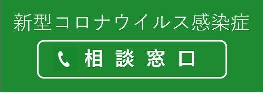 東京都 新型コロナウイルス感染症 支援情報ナビ | 東あ京都 新型コロナウイルス感染症 支援情報ナビ