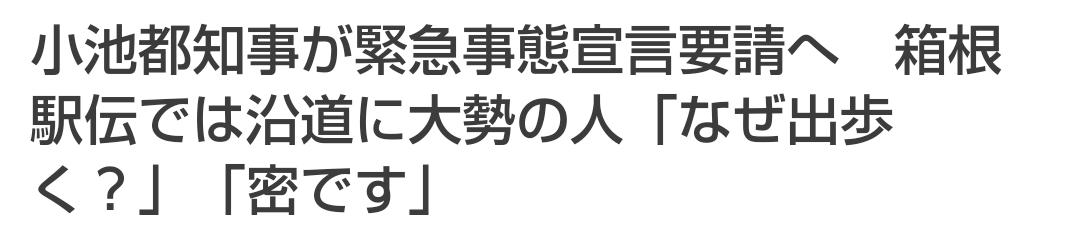 小池都知事が緊急事態宣言要請へ 箱根駅伝では沿道に大勢の人「なぜ出歩く?」「密です」|au Webポータル芸能ニュース(転載)