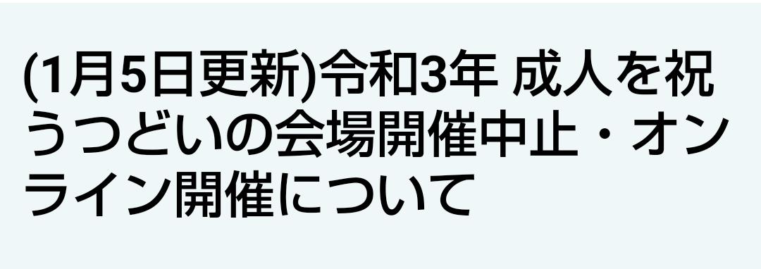 (1月5日更新)令和3年 成人を祝うつどいの会場開催中止・オンライン開催について 墨田区公式ウェブサイト(転載)