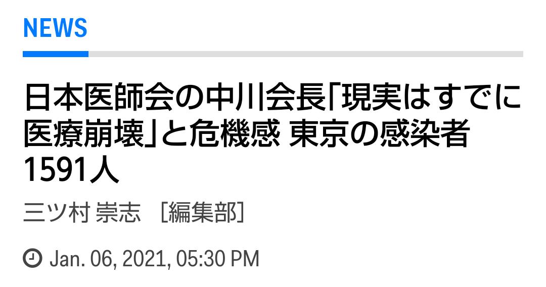 日本医師会の中川会長「現実はすでに医療崩壊」と危機感 東京の感染者1591人   Business InsiderJapan(転載)