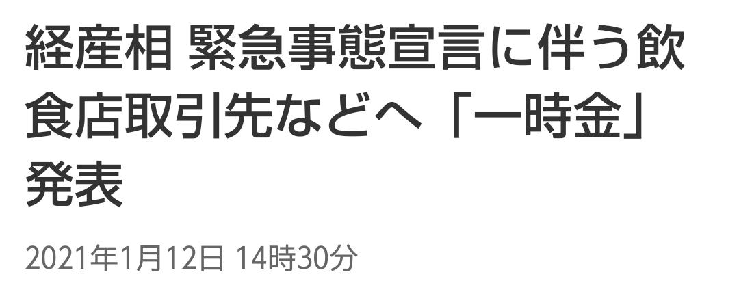 経産相 緊急事態宣言に伴う飲食店取引先などへ「一時金」発表   新型コロナ 経済影響  NHKニュース(転載)
