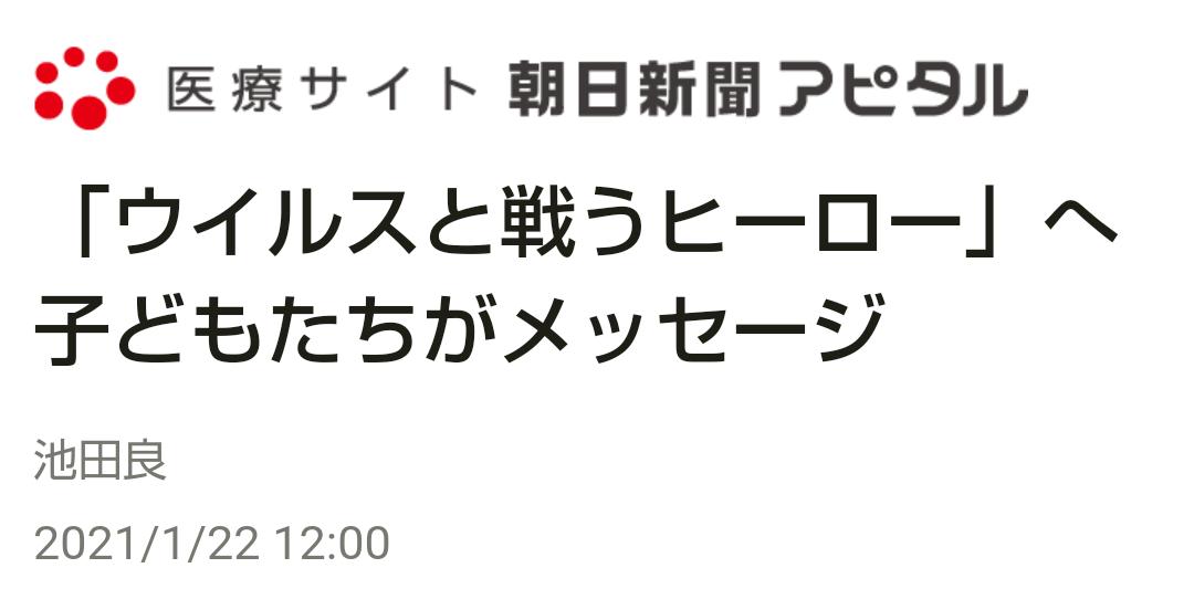 「ウイルスと戦うヒーロー」へ 子どもたちがメッセージ:朝日新聞デジタル(転載)