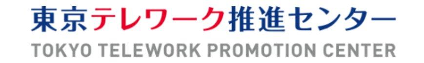 東京テレワークセンター コロナ禍において緊急事態発令中のなか、テレワークオフィスキャンペーンも実施中