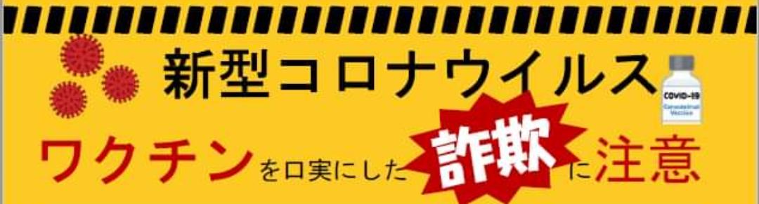 すみだ区役所からのお知らせ2021.2.11-1(転載)