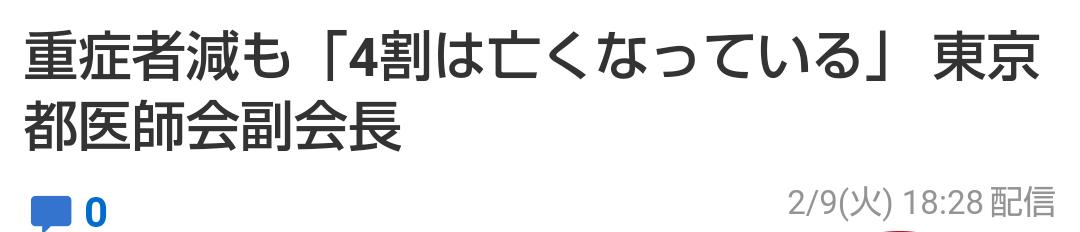 重症者減も「4割は亡くなっている」 東京都医師会副会長(THE PAGE) –Yahoo!ニュース(転載)
