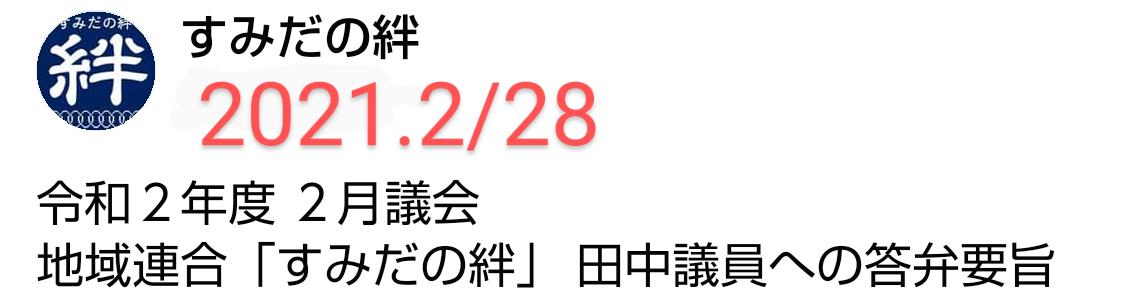 すみだの絆 2021.2/28-1 転載