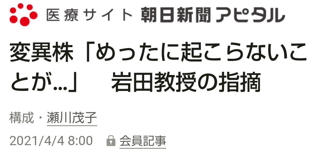 変異株「めったに起こらないことが…」 岩田教授の指摘:朝日新聞デジタル(転載)