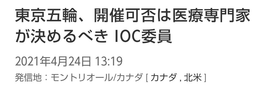 東京五輪、開催可否は医療専門家が決めるべき IOC委員 写真1枚 国際ニュース:AFPBB News(転載)