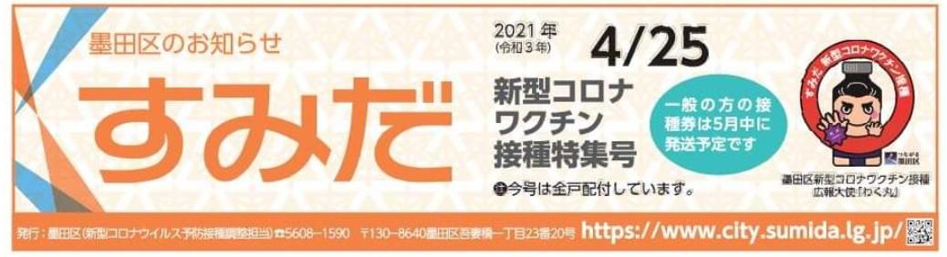 【お知らせ】区報「新型コロナワクチン特集号」転載