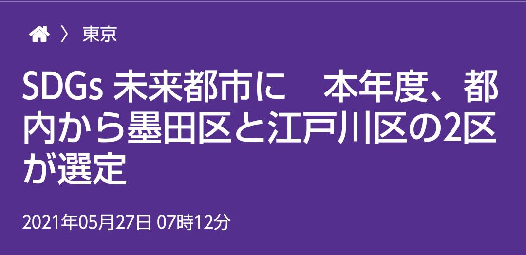 SDGs 未来都市に 本年度、都内から墨田区と江戸川区の2区が選定 :東京新聞 TOKYOWeb(転載)