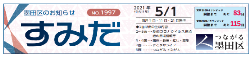 墨田区のお知らせ「すみだ5月1日号」 墨田区の機関紙「すみだ」インターネット情報版