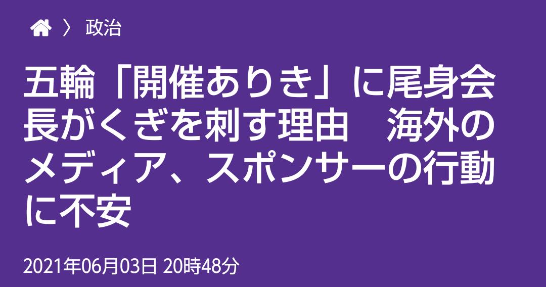 五輪「開催ありき」に尾身会長がくぎを刺す理由 海外のメディア、スポンサーの行動に不安:東京新聞 TOKYO Web(転載)
