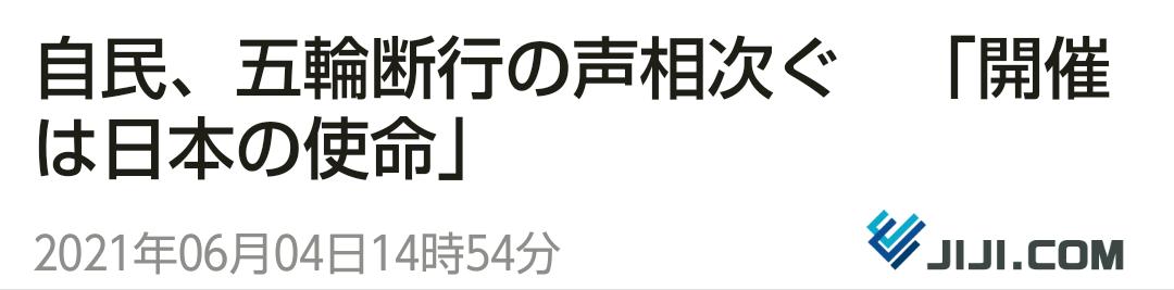 自民、五輪断行の声相次ぐ 「開催は日本の使命」:時事ドットコム(転載)