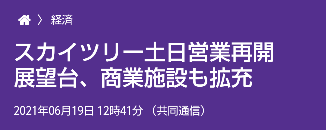 スカイツリー土日営業再開 展望台、商業施設も拡充:東京新聞 TOKYO Web(転載)