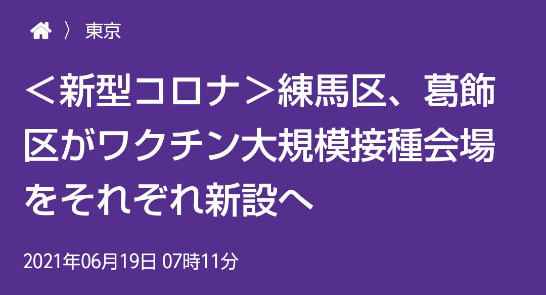 東京新聞: <新型コロナ>練馬区、葛飾区がワクチン大規模接種会場をそれぞれ新設へ(転載)
