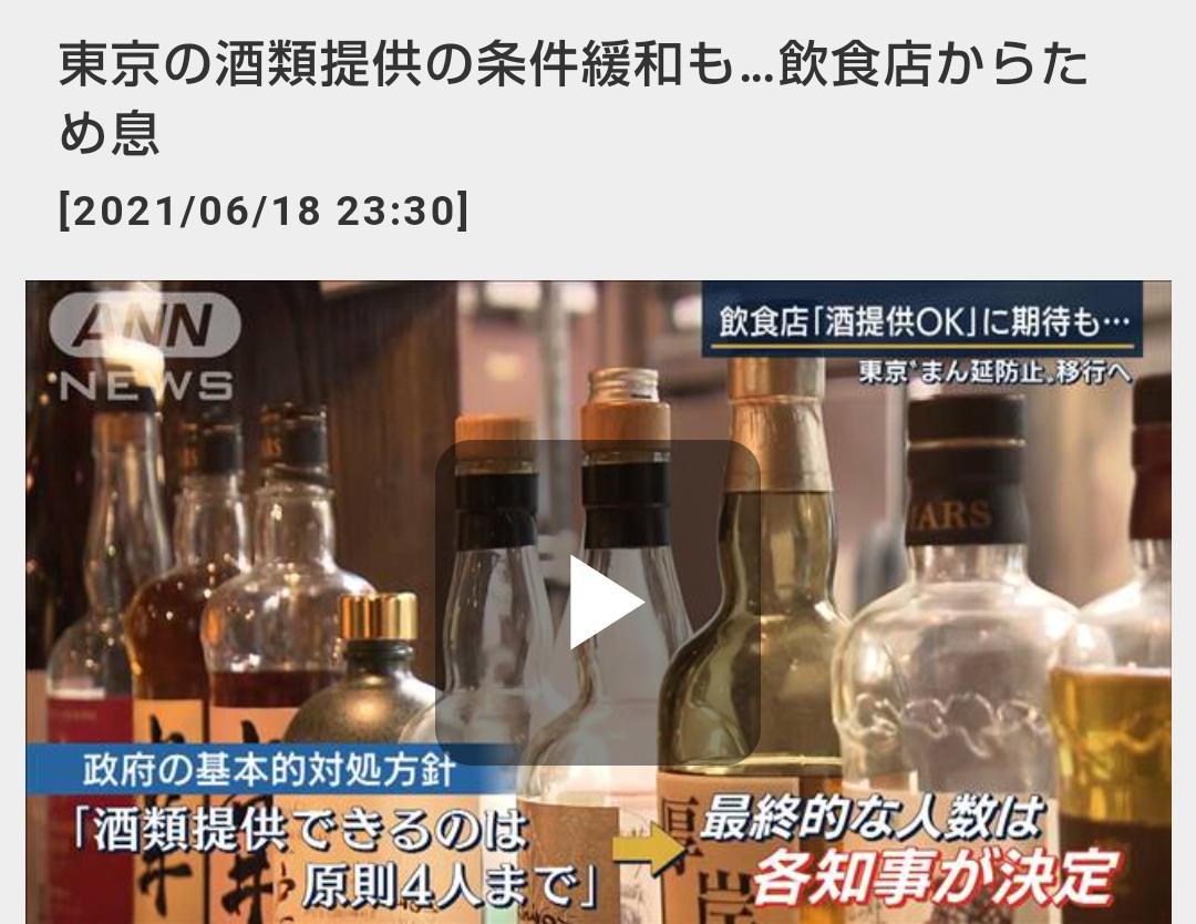 東京の酒類提供の条件緩和も…飲食店からため息|テレ朝news-テレビ朝日のニュースサイト(転載)