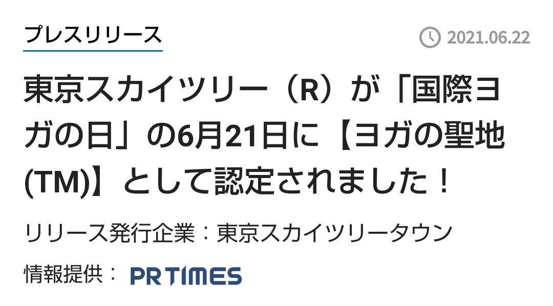 東京スカイツリー(R)が「国際ヨガの日」の6月21日に【ヨガの聖地(TM)】として認定されました! – 日本橋経済新聞(転載)