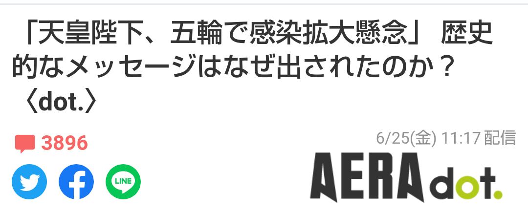 Yahoo!ニュース: 「天皇陛下、五輪で感染拡大懸念」 歴史的なメッセージはなぜ出されたのか?〈dot.〉(AERA dot.) –Yahoo!ニュース(転載)