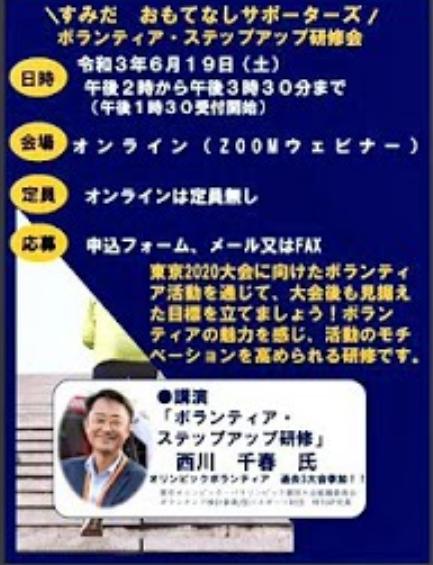 """""""ボランティア ステップアップ研修会"""" ダイジェストを YouTubeで見る(転載)"""