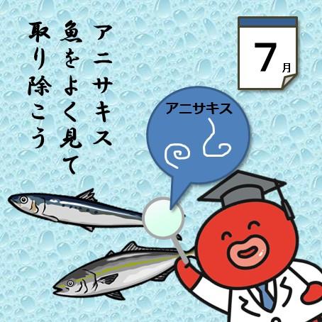 【『すみだこ』の月間つぶやき】『すみだこ』が食品衛生の豆知識を伝授! 7月はアニサキス食中毒を防ぐためのポイントは!?(転載)