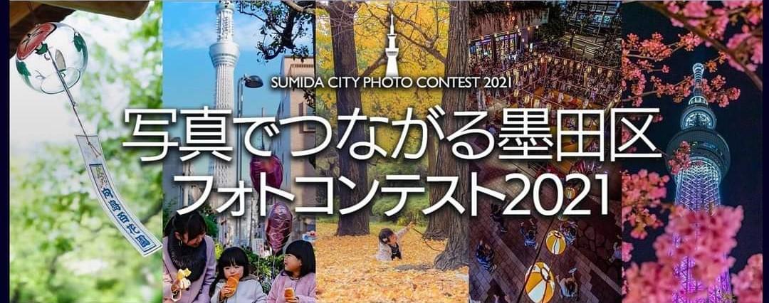 墨田区 ✖️ 東京カメラ部「写真でつながる墨田区フォトコンテスト2021」を開催します❗️-転載-