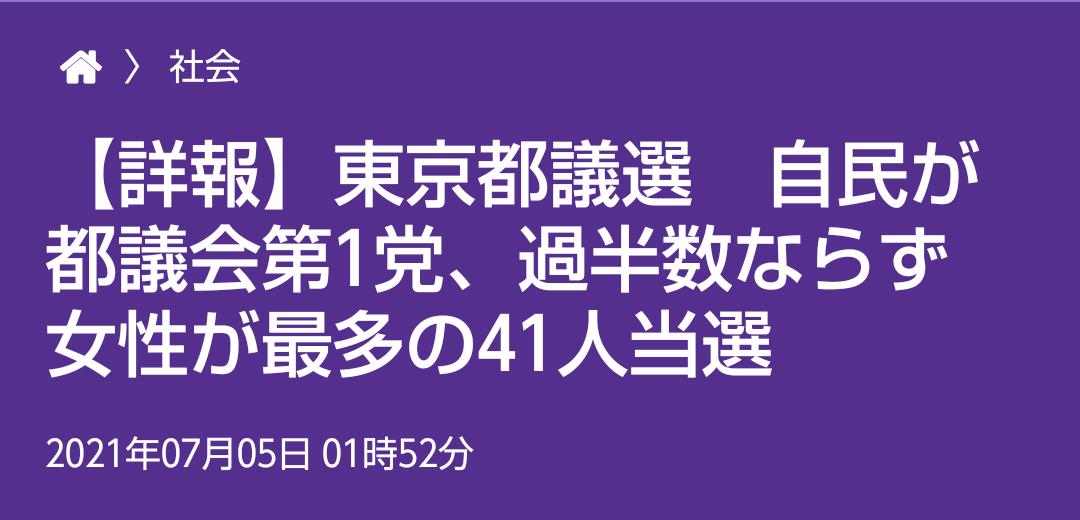 【詳報】東京都議選 自民が都議会第1党、過半数ならず 女性が最多の41人当選:東京新聞 TOKYO Web(転載)