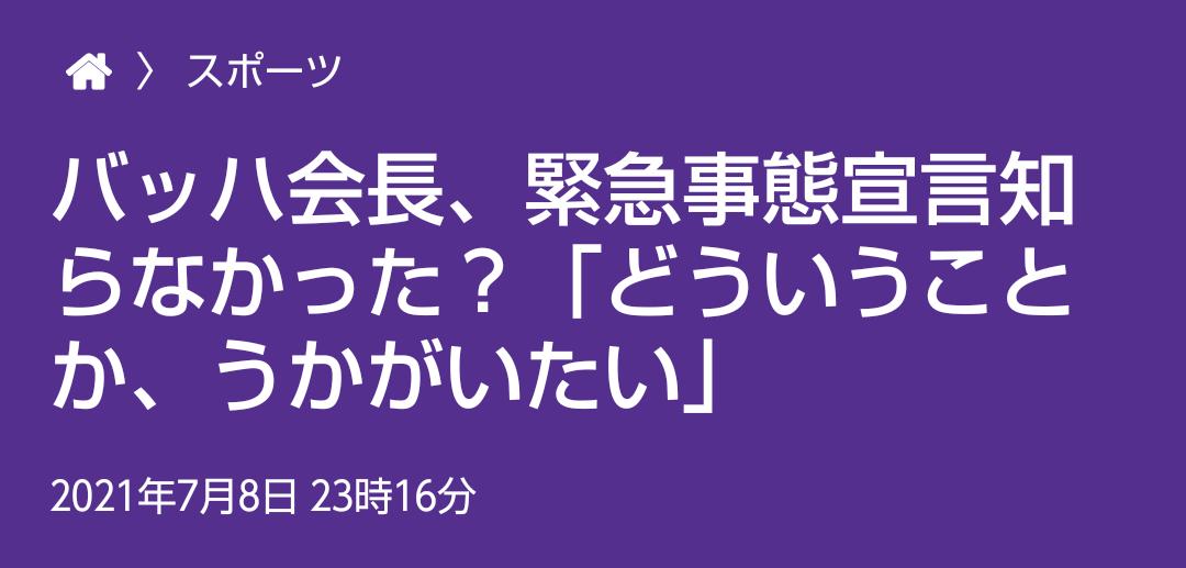 バッハ会長、緊急事態宣言知らなかった?「どういうことか、うかがいたい」:東京新聞 TOKYO Web(転載)
