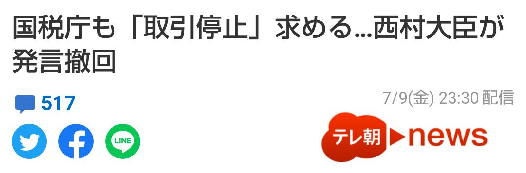 国税庁も「取引停止」求める…西村大臣が発言撤回(テレビ朝日系(ANN)) – Yahoo!ニュース(転載)