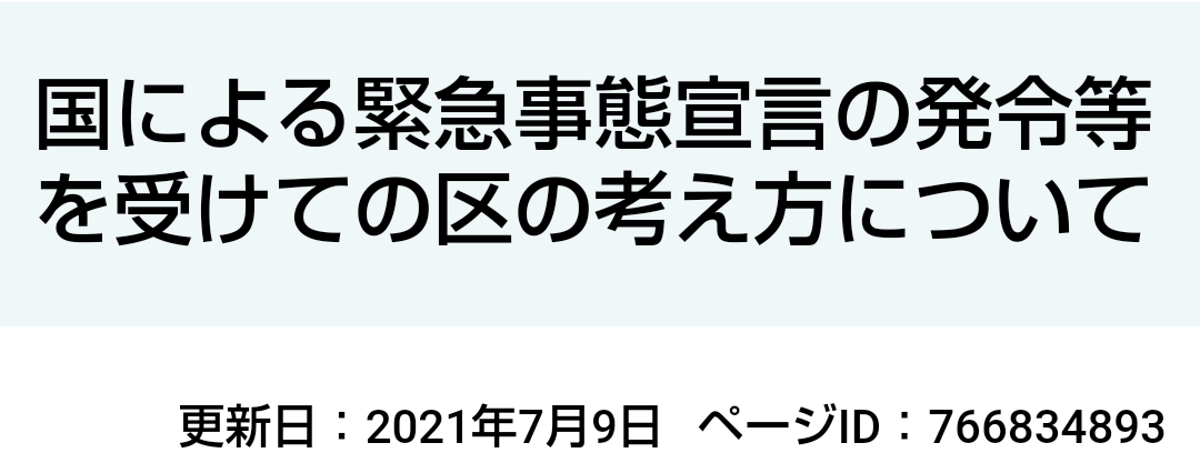 国による緊急事態宣言の発令等を受けての区の考え方について 墨田区公式ウェブサイト(転載)