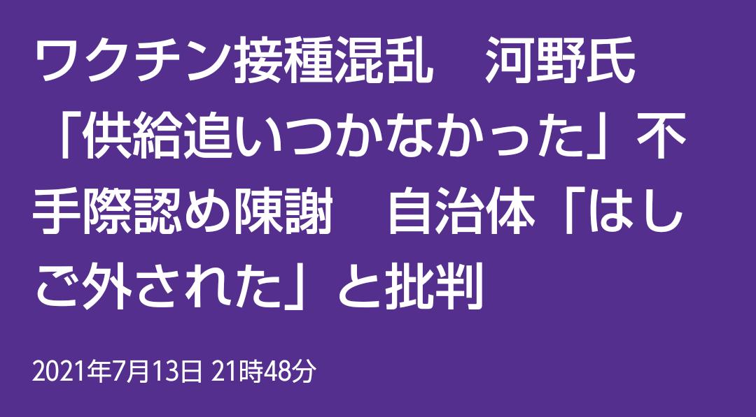 東京新聞: ワクチン接種混乱 河野氏「供給追いつかなかった」不手際認め陳謝 自治体「はしご外された」と批判(転載)
