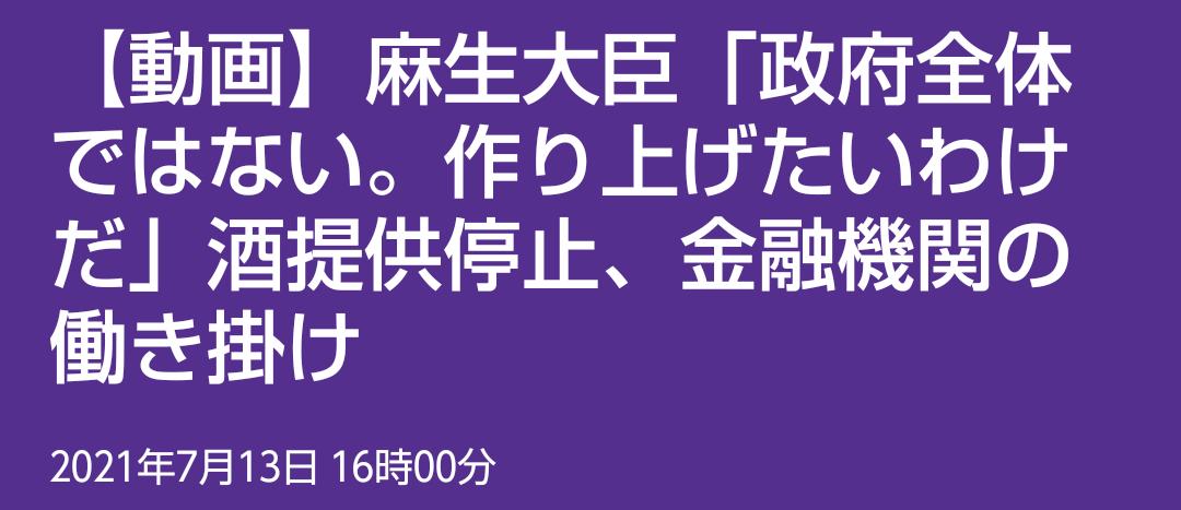 【動画】麻生大臣「政府全体ではない。作り上げたいわけだ」酒提供停止、金融機関の働き掛け:東京新聞 TOKYO Web(転載)