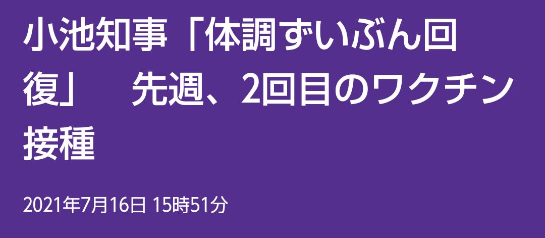 東京新聞: 小池知事「体調ずいぶん回復」 先週、2回目のワクチン接種(転載)